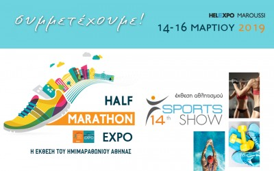 Η Atlas Sportswear συμμετέχει στην Athens Half Marathon Expo